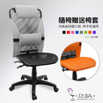DIJIA 9808艾爾方腰無手全網辦公椅/電腦椅-八色任選(紅)