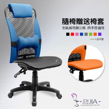 DIJIA 9808艾爾蝴蝶無手全網辦公椅/電腦椅-八色任選(灰)