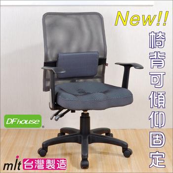 ★結帳現折★DFhouse 艾葳3D二功能護腰人體工學椅◆3D坐墊◆(如圖示)