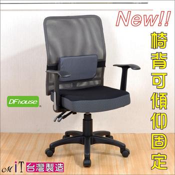 ★結帳現折★DFhouse 丹尼斯二功能護腰電腦椅-◆加厚泡棉◆(如圖示)