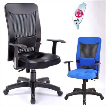 DFhouse 雅緻3D大綱人體工學椅(2色可選)(藍色)