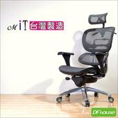 《DFhouse》艾菲爾多功能高級辦公椅(兩色可選)(灰色)