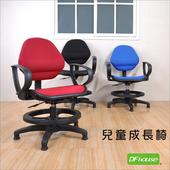 《DFhouse》維尼透氣成長兒童椅(3色可選)(黑色)