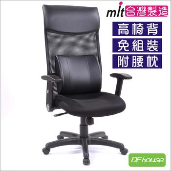 DFhouse 事事我發高級多功能電腦椅(黑色)
