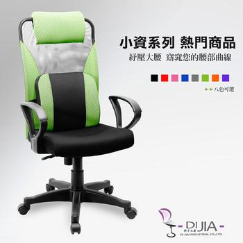 ★結帳現折★DIJIA 時尚美學紓壓辦公椅/電腦椅-八色任選(綠)