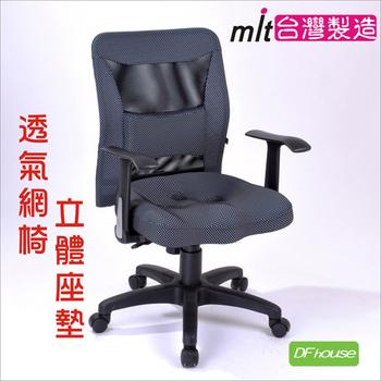 ★結帳現折★DFhouse 馬克斯3D坐墊小鋼護腰電腦椅(灰色)