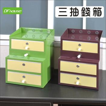 DFhouse 金旺三抽錢箱(雙色可選)(咖啡色)