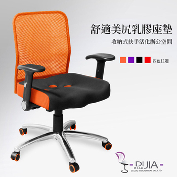 DIJIA 美臀A款炫彩鋁腳防刮PU款辦公椅/電腦椅-四色任選(橘)