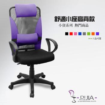 ★結帳現折★DIJIA 時尚美學辦公椅/電腦椅-八色任選(粉)