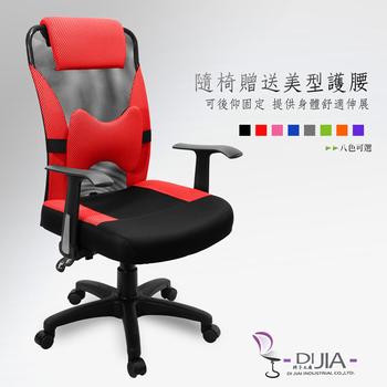 DIJIA 貝多芬T型辦公椅/電腦椅-八色任選(紅)