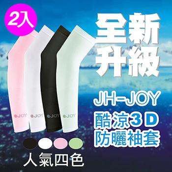 JH-JOY 防晒3D袖套 2入組(四色任選)(時尚黑+潔淨白)