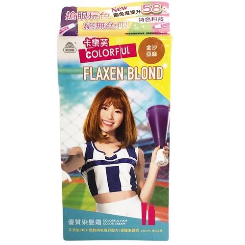卡樂芙 優質染髮霜 金莎亞麻(A劑50g/B劑50g/盒)