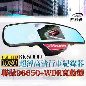 勝利者 WDR高畫質後視鏡行車紀錄器 KK6000