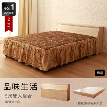 LOHA 品味生活5尺雙人床頭箱+床底-四色(梧桐)