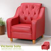 《Homelike》維多利亞單人座沙發