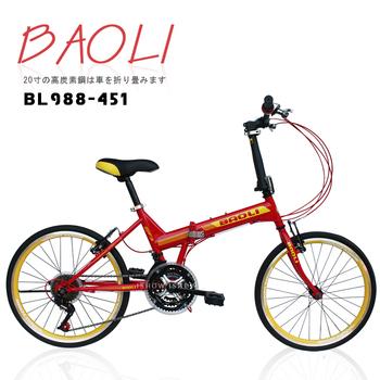 BAOLI F201 20吋21速 451輪組 穿梭都市折疊車(法拉利紅)