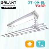 《歐蘭特》電動遙控升降曬衣機OT-09-BL(DIY自行組裝)