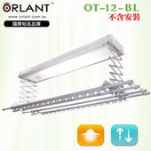《歐蘭特》電動遙控升降曬衣機OT-12-BL(DIY自行組裝)