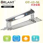 《歐蘭特》電動遙控升降曬衣機OT-12-SL(DIY自行組裝)