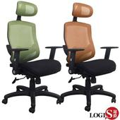 《LOGIS》多彩漢納斯護腰全網椅-2色(A款-綠全網)