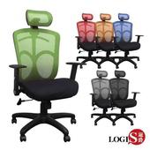 《LOGIS》紳士多彩工學頭枕全網椅(A款-綠全網)