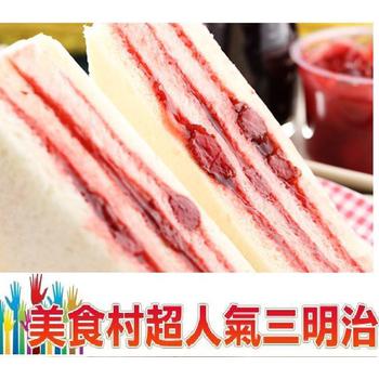 美食村 草莓果粒三明治12入(110 g+-5/入*12入)