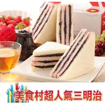 美食村 藍莓果粒三明治(110g+-5g/入*12入)
