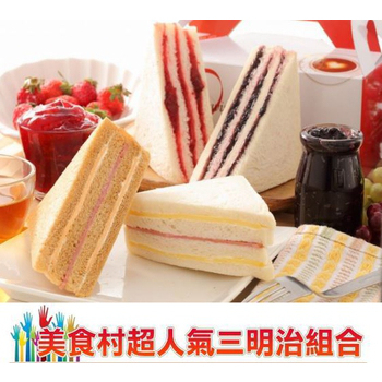 美食村 三明治日式/全麥/藍莓/草莓組合-48入(日式*12入+全麥*12入+藍莓*12入+草莓*12入)
