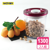 《VICTORY》ARSTO圓形食物密封保鮮罐1.3L(2入組)
