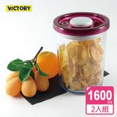 《VICTORY》ARSTO圓形食物密封保鮮罐1.6L(2入組)