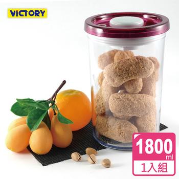 《VICTORY》ARSTO圓形食物密封保鮮罐1.8L