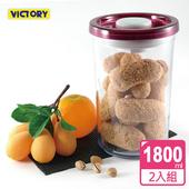 《VICTORY》ARSTO圓形食物密封保鮮罐1.8L(2入組)