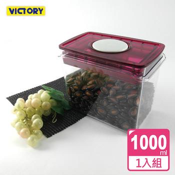 ★結帳現折★VICTORY ARSTO方形食物密封保鮮罐1L