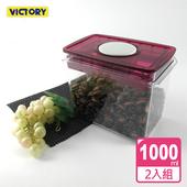 《VICTORY》ARSTO方形食物密封保鮮罐1L(2入組)