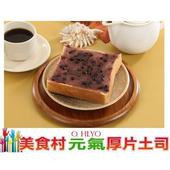 《美食村》元氣厚片-果粒藍莓(110±5g/入*2入)