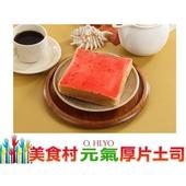 《美食村》元氣厚片-甜心草莓(110±5g/入*2入)