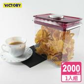 《VICTORY》ARSTO方形食物密封保鮮罐2L