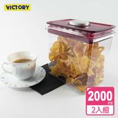 《VICTORY》ARSTO方形食物密封保鮮罐2L(2入組)