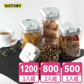 《VICTORY》方形易扣食物密封保鮮罐#4件組