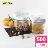 《VICTORY》500ml方形易扣食物密封保鮮罐(2入組)