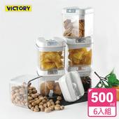 《VICTORY》500ml方形易扣食物密封保鮮罐(6入組)