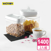 《VICTORY》1400ml方形易扣食物密封保鮮罐(2入組)