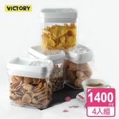 《VICTORY》1400ml方形易扣食物密封保鮮罐(4入組)