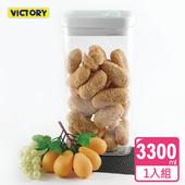 《VICTORY》3300ml方形易扣食物密封保鮮罐