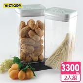 《VICTORY》3300ml方形易扣食物密封保鮮罐(2入組)