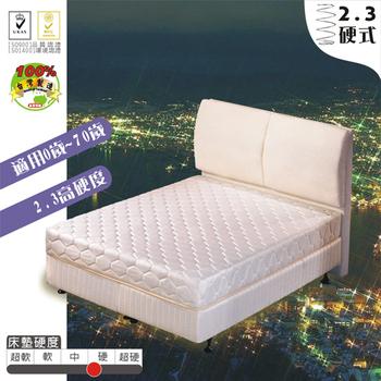 優舒眠 極光2.3硬式連結式床墊-3.5尺