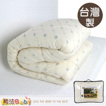 《魔法Baby》台灣製造混羊毛雙人棉被(0)