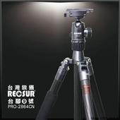《RECSUR 銳攝》台腳九號 PRO-2864CN 四節反折碳纖維腳架組(含雲台)