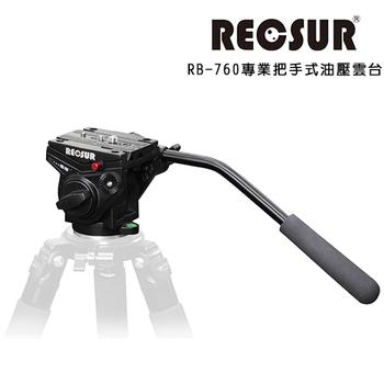 《RECSUR 銳攝》RB-760 專業把手式油壓雲台