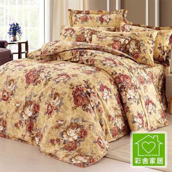 彩舍家居 英倫玫瑰 加大八件式兩用被床罩組